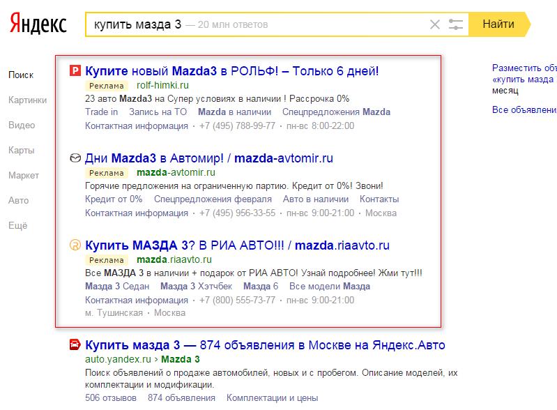 Узнай все о рекламе в интернет оптимизация сайта Сенгилей